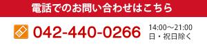 電話でのお問い合わせはこちら